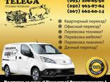 """Грузовые перевозки """"Телега"""", Грузовое такси """"Телега"""" - фото 8"""