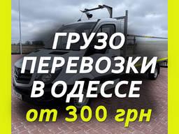 Грузовые перевозки в Одессе недорого!
