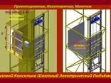 Консольные Электрические Подъёмники. Монтаж г. Львов, - фото 1