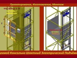 Грузовые Лифты г/п 500 кг, 1, 2, 3, 4, 5, 6, тонн. г. Тернополь,