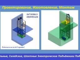 Приставные Наружные Подъёмники-Лифты 2,3,4 т. г Кропивницкий