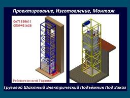 Шахтные Подъёмники (Лифты) г/п 1, 2, 3, 4, 5, 6 тонн. г. Ровно