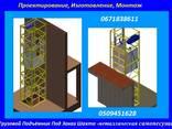 Приставной Грузовой Подъёмник-Лифт. Монтаж. г. Житомир - фото 6