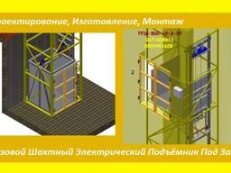 Шахтные Подъёмники (Лифты) г/п 1, 2, 3, 4, 5, 6т г. Тернополь