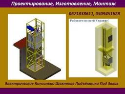 Грузовые Подъёмники-Лифты Складские. Монтаж. г. Чернигов,