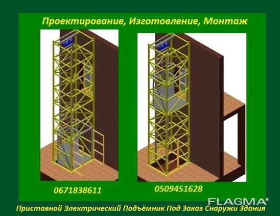 Наружный Грузовой Подъёмник-Лифт. Монтаж. г. Днепр