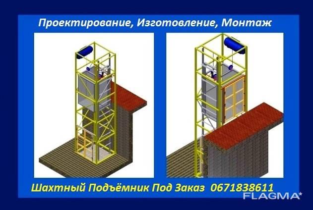Приставной Грузовой Подъёмник-Лифт. Монтаж. г. Житомир