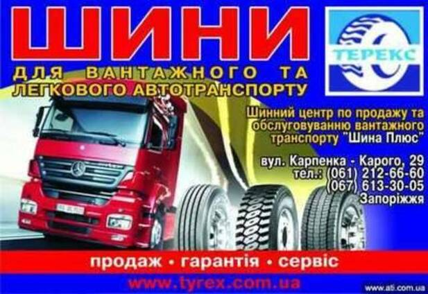 Грузовые шины в Запорожье