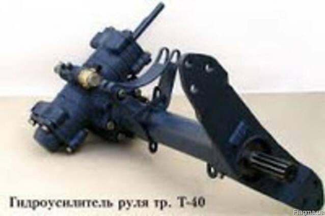 ГУР Т 40 гидроусилитель руля