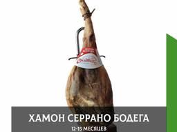 Хамон СЕРРАНО - Золотая медаль качества 2020 года