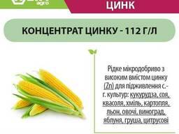 Хелатне добриво з цинком - Урожай Цинк ENZIM Agro
