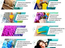 Химчистка и стирка ковров, чистка и химчистка мягкой мебели