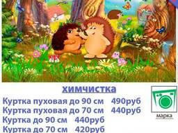 Химчистка Сей Момент/ Ун-Моменто Донецк