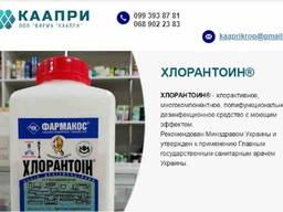 Хлорантоин - дезинфекционное средство.