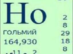 Ho2O3, Гольмий Оксид 99.99%