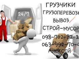 Услуги Профессиональных Грузчиков