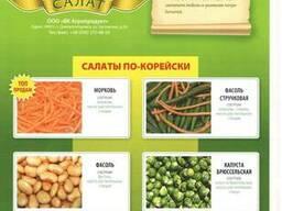 Ищем дистрибуторов продуктов питания в Украине и России.