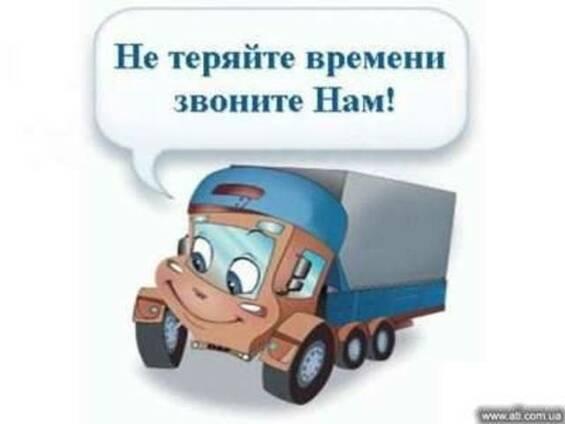 Ищем грузоотправителей из Чернигова и области