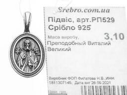 Именная икона Виталий Преподобный Виталий Великий