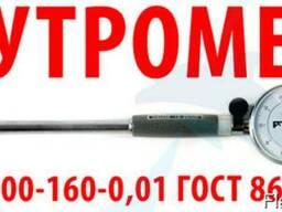 Нутромер НИ 100-160-0, 01 ГОСТ 868-82
