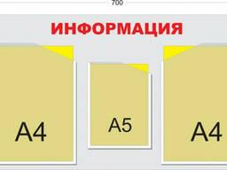 Информационная доска с 3-мя карманами