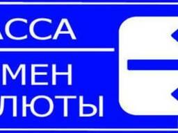 Информационная табличка КАССА