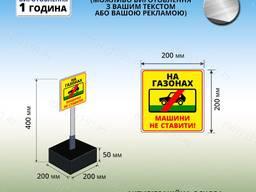 Переносная табличка на ножке На газонах машини не ставити с бетонной плитой