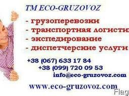Информационные услуги диспетчера
