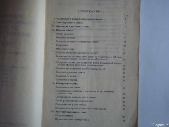 Инструкция по эксплуатации токарно-винторезного станка ИЖ.