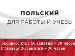 Интенсивные курсы польского Кривой Рог