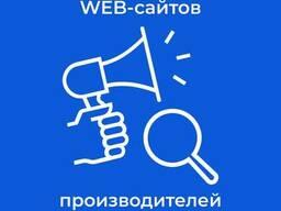 Интернет SEO-продвижение WEB-сайтов производителей. ..