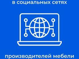 Интернет SMM-продвижение в социальных сетях. ..
