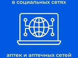Интернет SMM-продвижение в социальных сетях аптек и. ..
