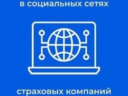 Интернет SMM-продвижение в социальных сетях страховых. ..