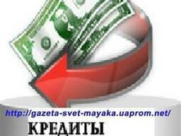 Инвестиции в бизнес-проекты, кредит