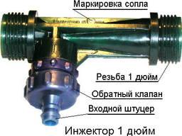 Инжектор (трубка Вентури)