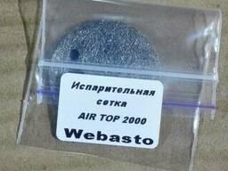 Испарительная сетка (испаритель) Webasto AT2000.