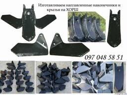 Изготовим крылья и наконечники на культиватор ХОРШ (ккр)