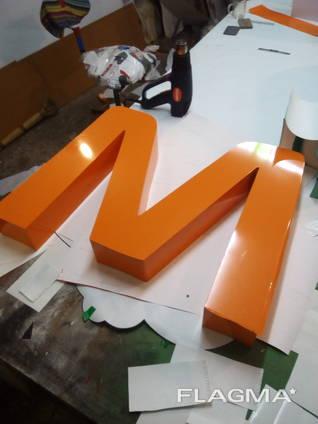 Изготовим объёмные буквы
