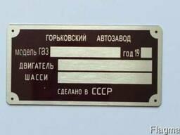 Изготовим табличку шильдик бирку на Газ Газель Волга