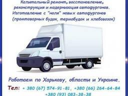 Изготовление автофургонов - фургонов, хлебобудок, хлебовозок