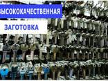 Изготовление дубликата (копии) ключа, автомобильные Ильичевск - фото 1