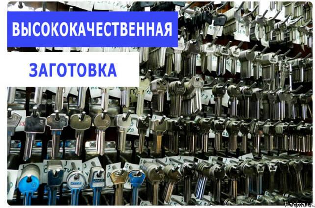 Изготовление дубликата (копии) ключа,автомобильные Ильичевск
