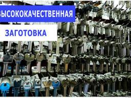 Изготовление дубликата (копии) ключа, автомобильные Ильичевск