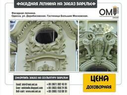 Изготовление элементов фасадов декора