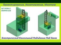 Электрические Складские Консольные Подъёмники. г. Житомир
