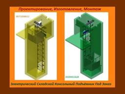 Консольные Электрические Подъёмники. Монтаж. г. Одесса