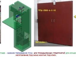 Грузовые Электрические Подъёмники (лифты). Кропивницкий
