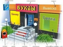 Изготовление, монтаж, ремонт, обслуживание рекламных вывесок