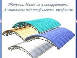 Изготовление навеса из поликарбоната, профнастила. Строительство автонавеса «под ключ»
